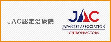 正規カイロプラクティックJAC認定治療院